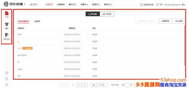 京东Jshop装修系统新版上线,升级后有哪些新的变化