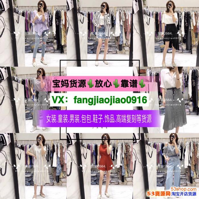 **新款潮流精品中欧韩微商女装童装工厂货源一件代发