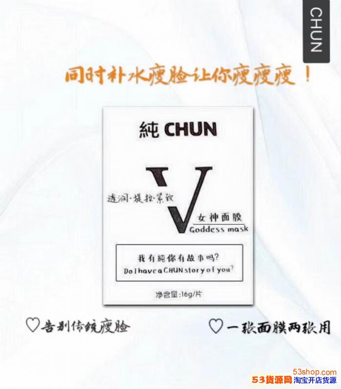 �CHUN品牌   诚招代理加盟 免费代理培训 女皇倾力协作