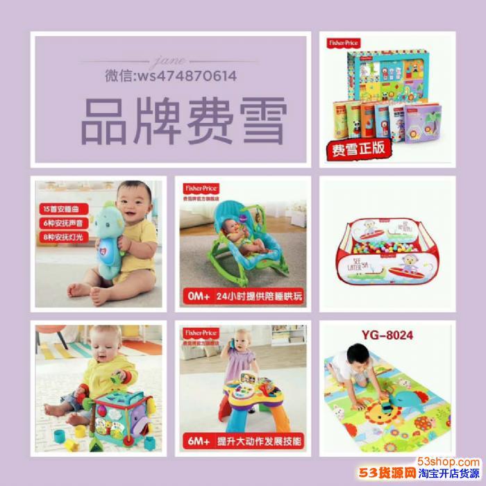 (玩具)品牌玩具童装母婴用品无需囤货,免费招微商代理!