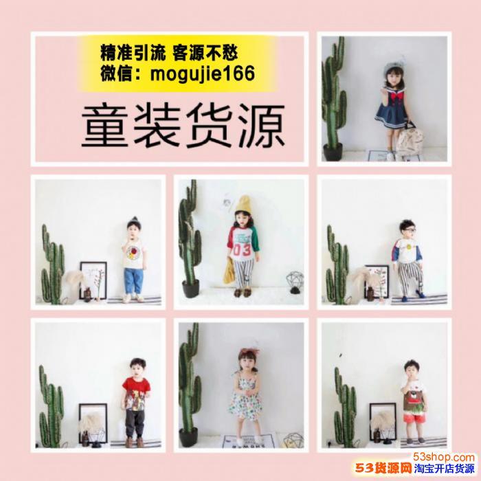 微商女装,童装货源,厂家直销,超低价货源,新手专业培训,教淘宝