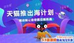 2018天猫出海战略:把中国文化输出海外