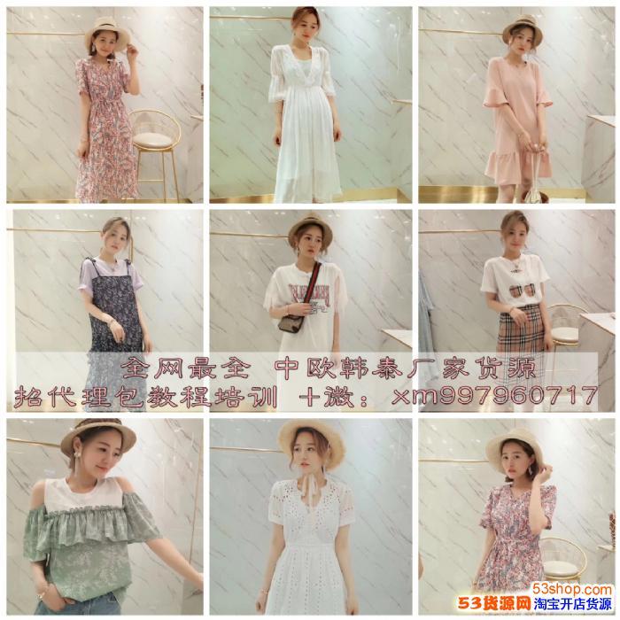 中欧韩女装一手货源一件代发接厂家推广招代理教引流