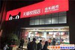 天猫小店京东便利店前景如何?怎么加盟?
