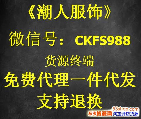 潮人微信CKFS988带你了解江苏高仿服装批发市场