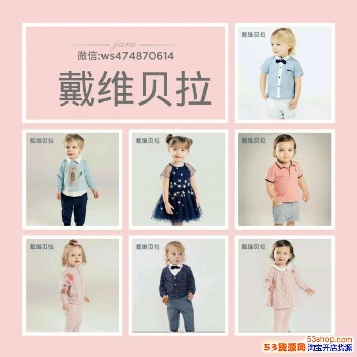 如何才能找到马克珍妮戴维贝拉巴拉巴拉这样的品牌童装一手货源?