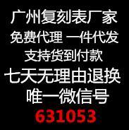 广州男装微商一手货源 男装批发货源男装一件代发 微信631053