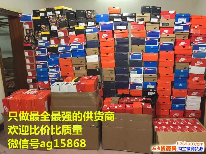 品牌运动鞋服秒杀所有一手价格 工厂直销