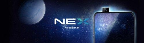 vivo NEX怎么样_有哪些亮点?vivo NEX发布会直播地址