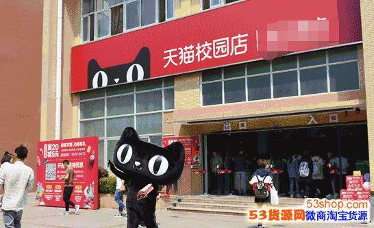 天猫校园店怎么进货?进货渠道有哪些?