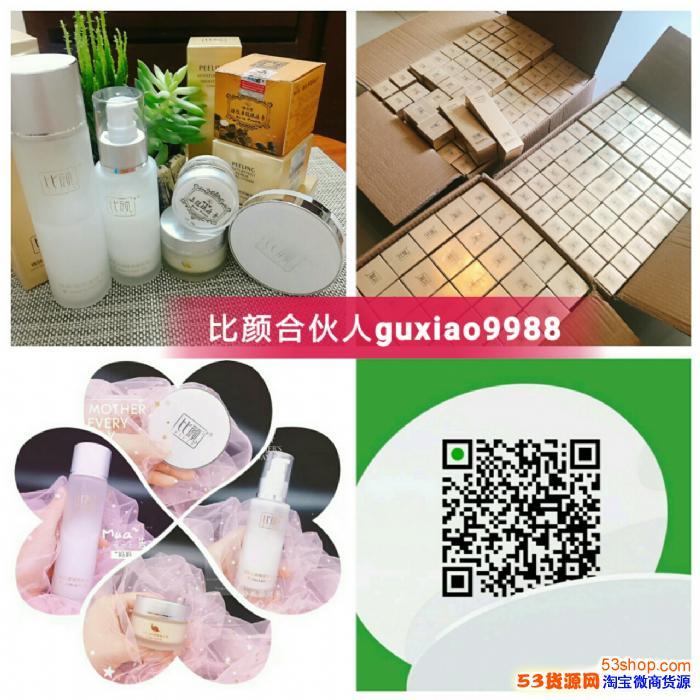 深圳市万颜堂化妆品出品的比颜蜂浆纸、水乳霜好用吗?怎么卖?