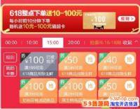 天猫超市可以使用618购物津贴满300-30吗