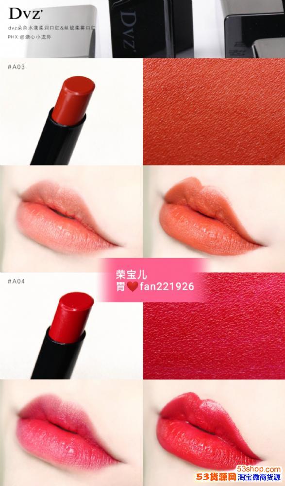 朵色新品口红是细管口红了吗?价格变了吗?朵色代理