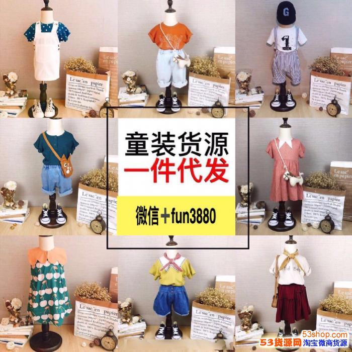欧韩童装微商一件代发厂家直销一手货源免费代理
