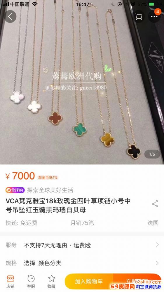 18k梵克雅宝四叶草项链批发商