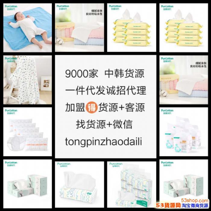 童装 玩具母婴用品微商货源 全网低价供货总部一件代发