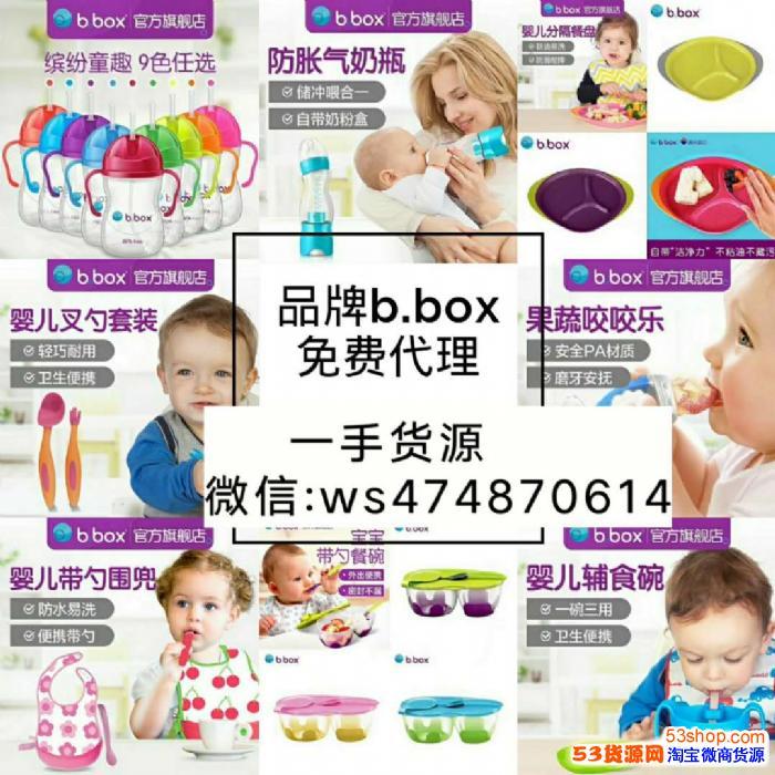 品牌玩具童装母婴纸尿裤无需囤货正品保证招微商代理!接推广!