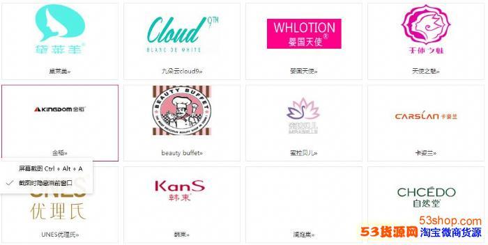 微夸网提供爆网络爆款化妆品批发一件代发,免费加盟