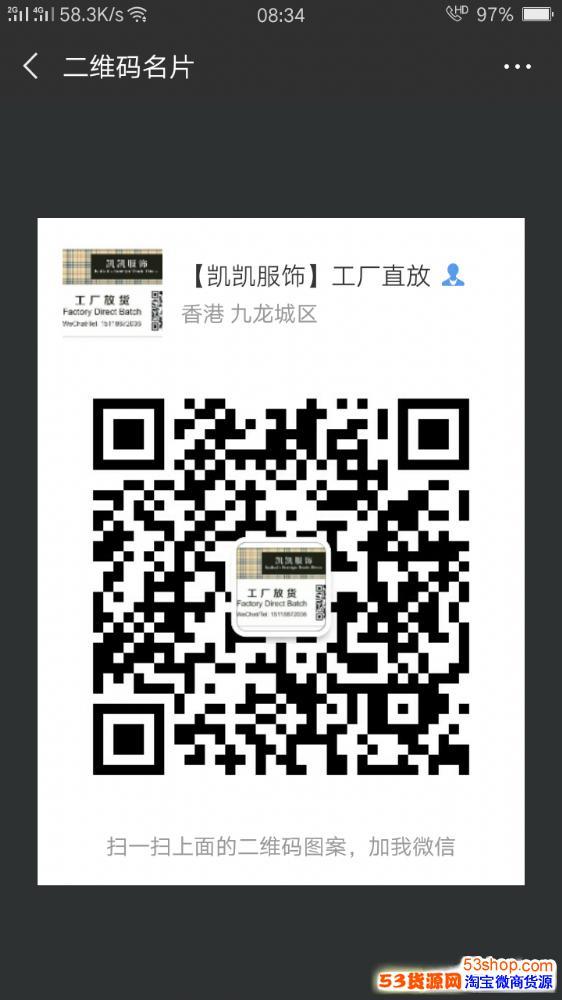 深圳南油批发市场大牌服装供货的工厂正在招代理