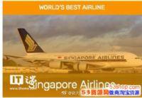 2018年全球最佳航空公司排名 新航再次问鼎最佳航空公司