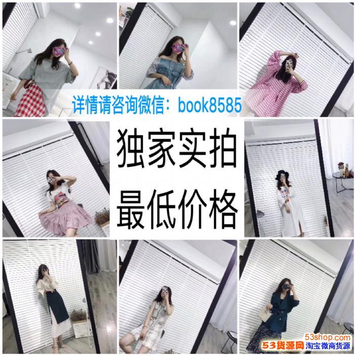 微商女装童装免费代理,日韩欧货爆款,全网同款最低价,一件代发!