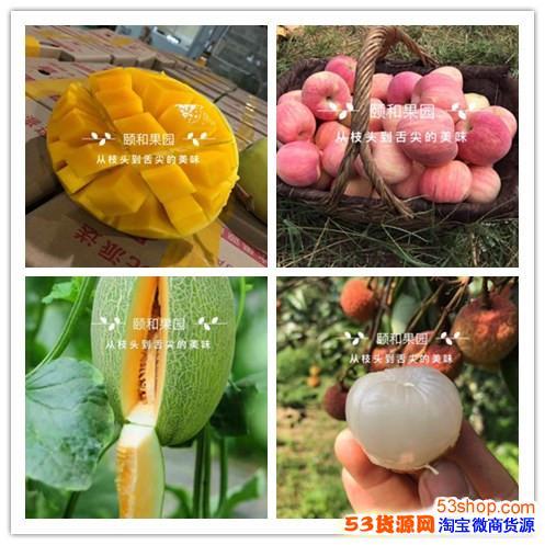颐和果园如何代理,水果真的新鲜吗