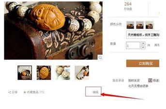 淘宝二级页面图片怎么替换?具体流程介绍