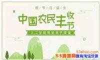中国农民丰收节是哪天?中国农民丰收节有什么意义