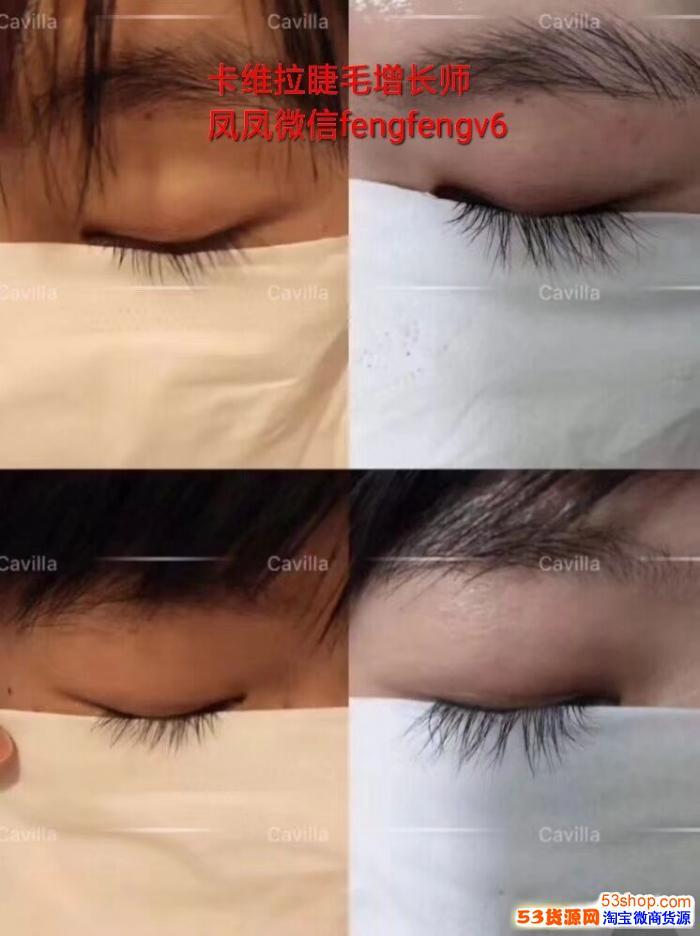 卡维拉睫毛增长液好还是睫密密增长液好?