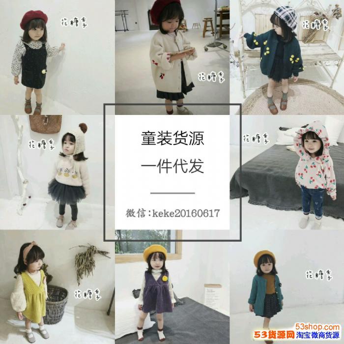 时尚童装厂家总部招代理,一件代发,无需囤货,优惠中