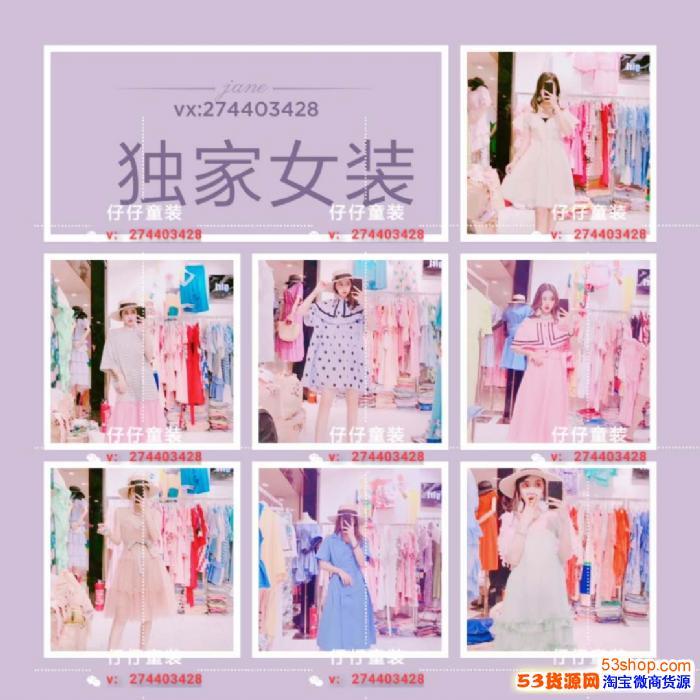 微商童装女装,品牌玩具童装,一手货源,招微信代理,一件代发
