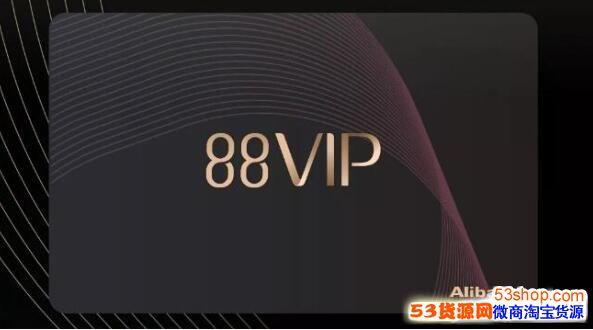 天猫淘宝88VIP怎么享受9.5折权益?88VIP9.5折优惠哪些商品可以使用