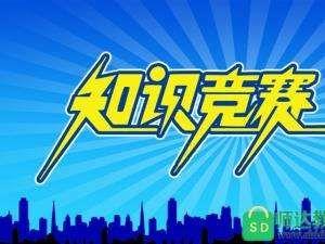 2018江苏省万人学法知识竞赛题库及答案大全