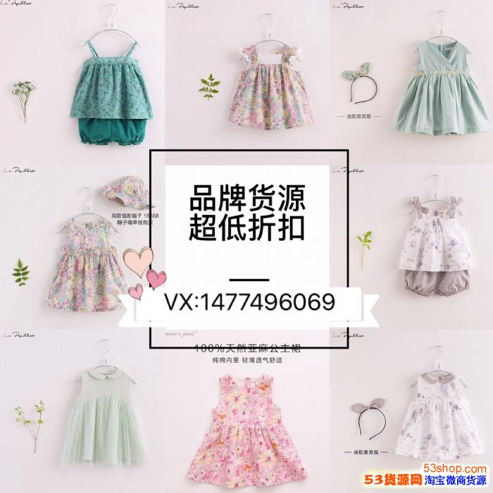 微商童装女装 母婴玩具纸尿裤等免费代理 一件代发  承接商家推广