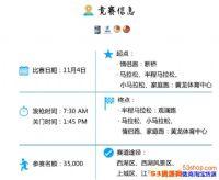 2018杭州马拉松怎么用支付宝报名?杭马比赛奖金是多少