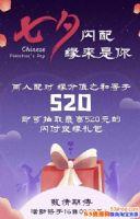 京东七夕有什么红包活动?520对对碰抽奖送520元红包