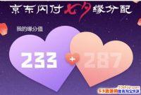 2018京东七夕闪配520活动怎么参加?七夕闪配520活动二维码