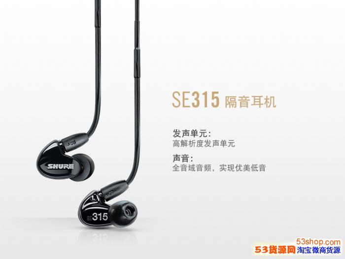 美国舒尔耳机SHUER高品质大量批发,SE215,315,535