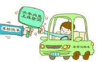 9月1日起合肥车检网上就可以搞定 网上车检怎么弄?