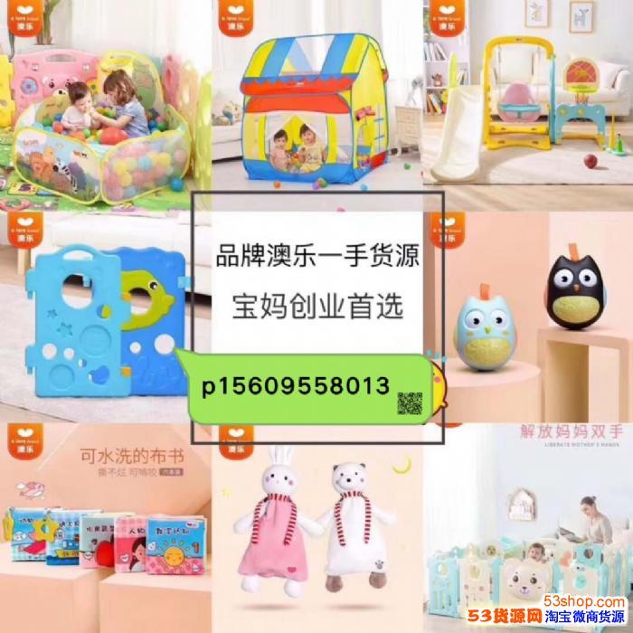 微商网店实体纸尿裤代理童装童品玩具一手货源招代理
