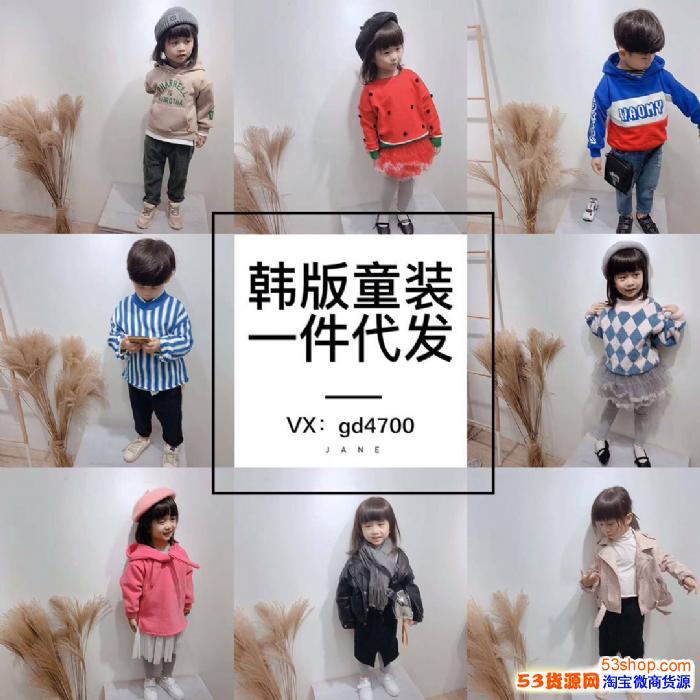 高端韩版童装货源微商一件代发招代理