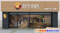 苏宁小店加盟还是直营?怎样加入苏宁小店?