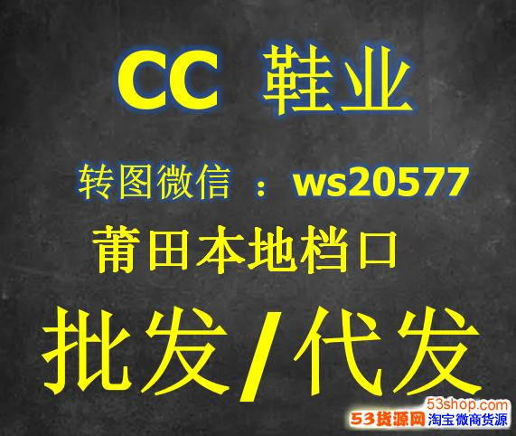 【cc鞋业】正品一手货源批发,超高品质鞋子,品质保证,厂价供货