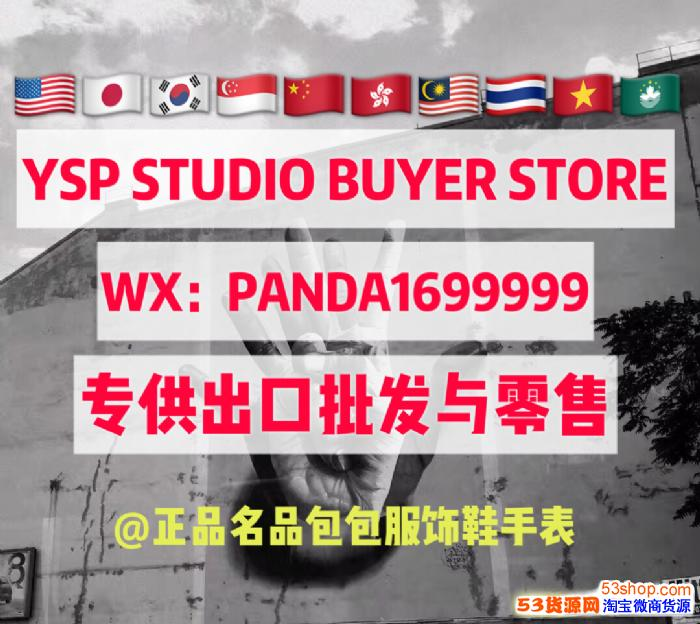 香港YSP正品�I手店工作室YSP-BUYER STORE