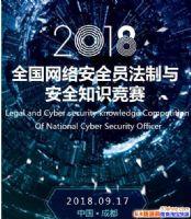 2018全国网络安全员知识竞赛落幕,网易公司斩获第一名
