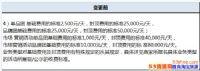 淘宝网对聚划算收费调整:封顶费用的标准60,000元/天