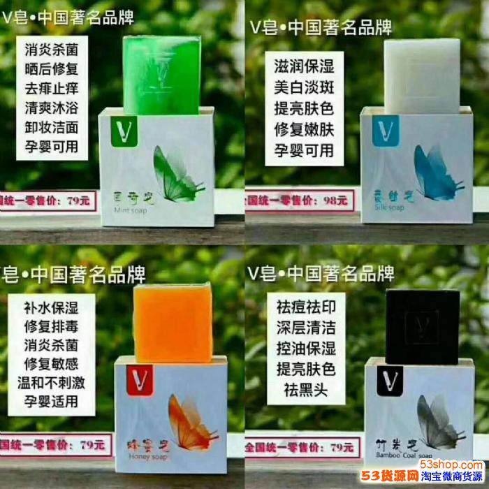 V皂怎么代理,对皮肤有伤害吗