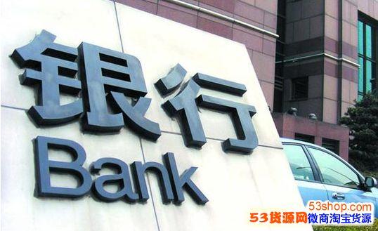 2018国庆节银行放假吗?国庆放假银行有没有上班?