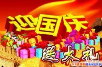 2018天猫国庆节有什么活动?2018天猫国庆节活动时间表