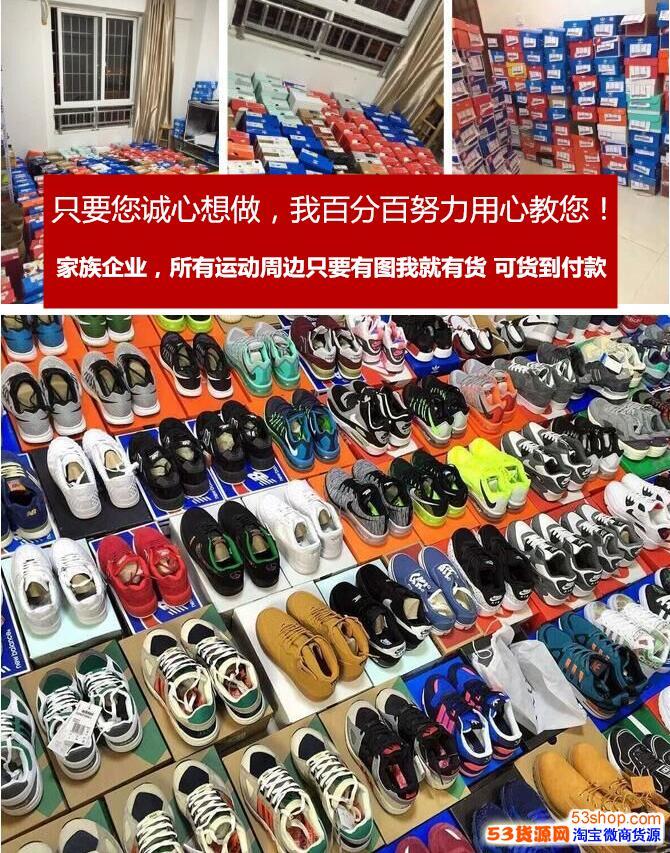 耐克阿迪等运动鞋服工厂批发/免费做代理可货到付款手把手教